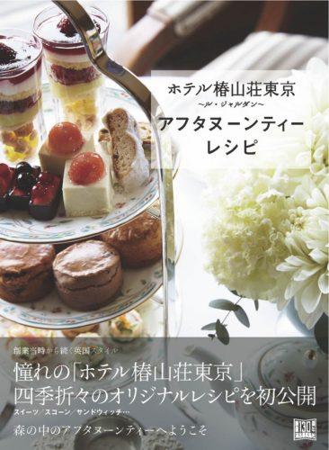 ホテル椿山荘東京 『アフタヌーンティーのレシピ本』