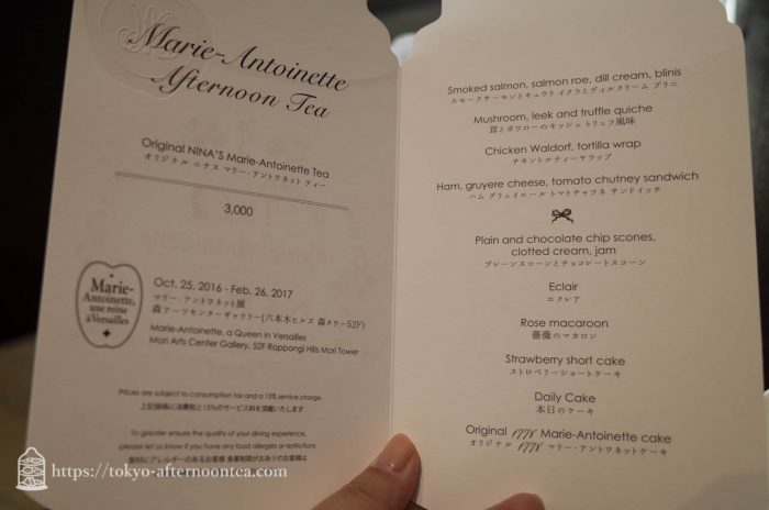 [グランド ハイアット 東京]マリー・アントワネット アフタヌーンティー
